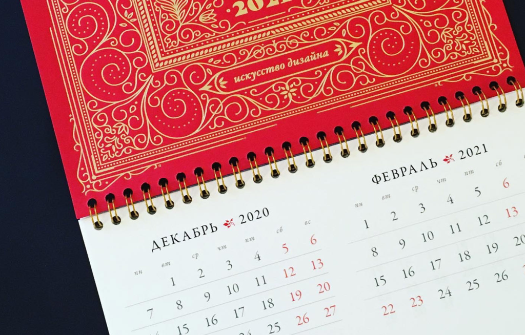 календарь премиум класса