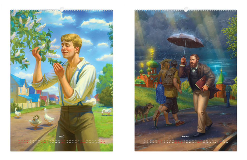 иллюстрированный календарь барнаул