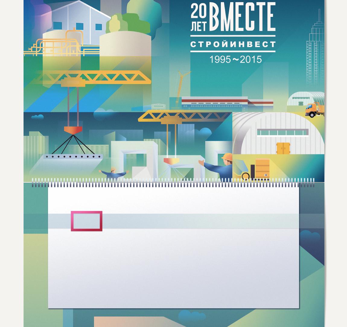 юбилейный календарь для строительной компании